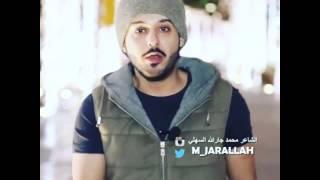 getlinkyoutube.com-الشاعر محمد جار الله السهلي - جديد 2015