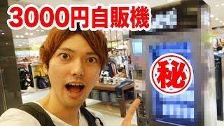 getlinkyoutube.com-1回3000円のセレブ自販機引いたら何が出る? 【タイ・バンコク】