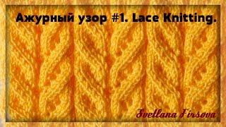 getlinkyoutube.com-Lace Knitting Tutorial. Вязание спицами. Ажурный узор #1