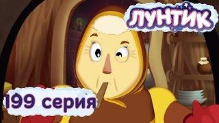 getlinkyoutube.com-Лунтик и его друзья - 199 серия. Насолили