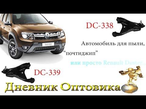 """Автомобиль """"для пыли"""", почтиджип, или просто Renault Duster.. DC-338 Teknorot"""