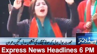 Express News Headlines 6 PM - 8 January 2017
