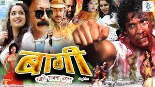 getlinkyoutube.com-BAAGHI | Superhit Full Bhojpuri Movie | Amrapali Dubey
