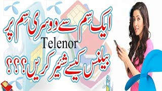 How to share balance in pakistani network telenor to telenor urdu tutorials width=