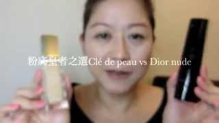 getlinkyoutube.com-粉底皇者之選Cle de peau vs Dior Nude