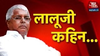 getlinkyoutube.com-Panchayat Aaj Tak: Lalu Prasad Yadav Speaks Ahead Of Bihar Polls