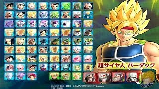 Dragon Ball Z: Battle of Z - Full Character Roster Revealed【FULL HD】