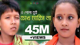 "getlinkyoutube.com-Bangla New Song-  2016. ""  Chokh Maris Na ""  Orginal Copy.  Directed By - Jasim Uddin Jakir"