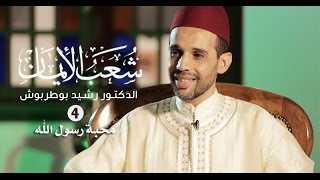 getlinkyoutube.com-شعب الإيمان (4) محبة رسول الله | مع الدكتور رشيد بوطربوش