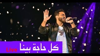 getlinkyoutube.com-Kol Haga Bena Live -Tamer Hosny/ كل حاجة بينا لايف - تامر حسني