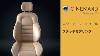 getlinkyoutube.com-Cinema 4D: SDSモデリング: 03 ステッチモデリング