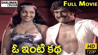 getlinkyoutube.com-O Inti Katha Telugu Full Length Movie || Rajinikanth, Sangeeta