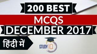 200 Best current affairs MCQ from December 2017  - IBPS PO/SSC CGL/UPSC/PCS/KVS/IAS/RBI Grade B 2018