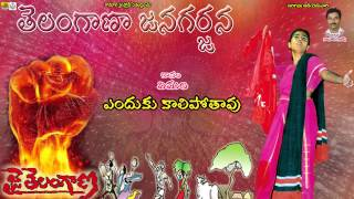 getlinkyoutube.com-ఎందుకు కాలిపోతావు - Vimalakka Telangana Songs || Folk Songs Telugu || Telangana Folk songs
