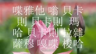 getlinkyoutube.com-藥師心咒 (Bhaisajyaguru Heart Mantra)