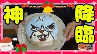 getlinkyoutube.com-フユニャンのクリスマスケーキを作ったら笑いの神様が降臨なさった【妖怪ウォッチ ケーキ】  Yo-Kai Watch