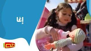 getlinkyoutube.com-أنشودة إغا | أناشيد أطفال