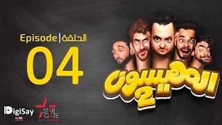 getlinkyoutube.com-المهيسون | Al Mohayesoun - الحلقه 4 للبرنامج الكوميدي المهيسون 2 رمضان 2016