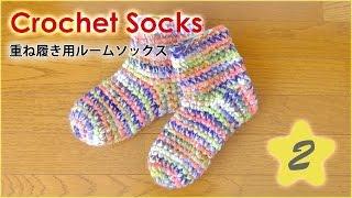 getlinkyoutube.com-ルームソックス(重ね履き用靴下)の作り方・編み方(2)冷え性の冷え取り対策☆ diy crochet socks slippers tutorial