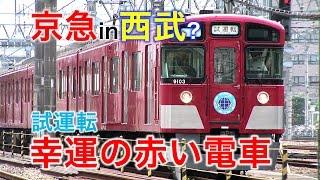 getlinkyoutube.com-【京急 in 西武】試運転 西武9000系 幸運の赤い電車 黄赤の対比 (レッドラッキートレイン)