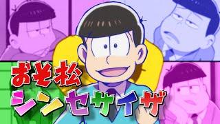 getlinkyoutube.com-おそ松シンセサイザ【ハッピーシンセサイザ×おそ松さん】