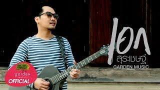 getlinkyoutube.com-รวมเพลง เอก สุระเชษฐ์ | Official Music Long Play