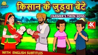 किसान के जुड़वा बेटे   Hindi Kahaniya For Kids | Stories For Kids | Moral Stories | Koo Koo TV Hindi