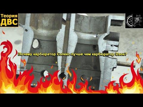 Теория ДВС: Почему карбюратор Солекс лучше чем карбюратор Озон?