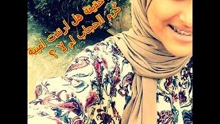 getlinkyoutube.com-شاهد حقيقة هل ارتدت امينة كرم الحجاب ام لا ؟