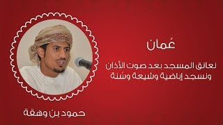 getlinkyoutube.com-حمود بن وهقة : نسجد إباضية وشيعة وسُنة