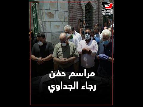 المصري اليوم:مراسم دفن الفنانة رجاء الجداوي في مقابر العائلة