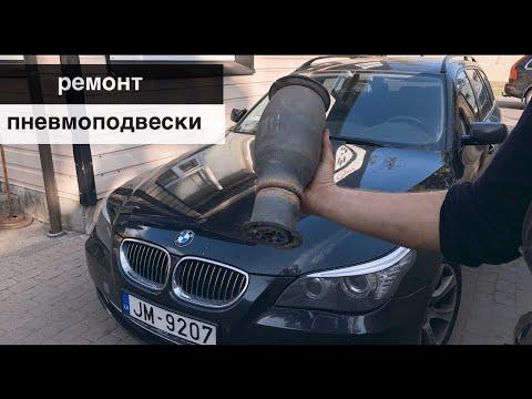 Замена пневмоподушки BMW E61   BMWeast Garage
