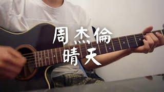 #048 周杰倫 - 晴天 (自彈自唱)