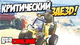 getlinkyoutube.com-GTA 5 Online (PS4) - Критический заезд! #83