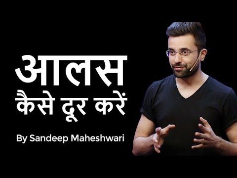Download Thumbnail For Aalas Kaise Dur Karein By Sandeep