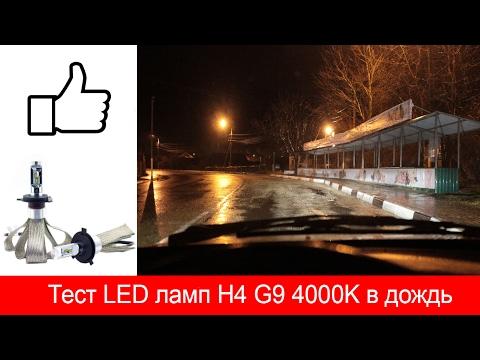 Как ведут себя LED лампы H4 G9 на дороге в дождь?