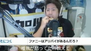 getlinkyoutube.com-【加川】鮫島が唯我の大家に空き巣の件で電話する動画を見る