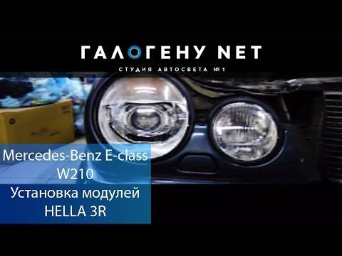 Mercedes-Benz E-class W210 Установка модулей Hella 3R