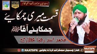Kalam Qismat Meri Chamakaiye Aaqaﷺ Qari Asad Raza Attari Al Madani Naat Sharif 2017 width=