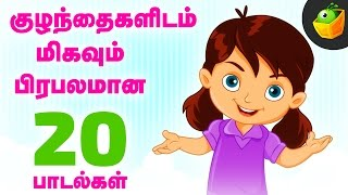 Most Popular 20 Kid's Rhymes   40+ Mins Non-Stop Comiplations   Tamil Rhymes for Children