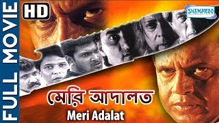Meri Adalat (HD) - Superhit Bengali Movie | Mithun Chakraborty | Shakti Kapoor | Roshini Jaffery