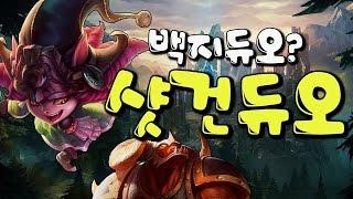 getlinkyoutube.com-[백설양TV]역대급 백지듀오! 이번엔 샷건듀오다!! - 15.11.27 롤 다시보기