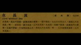 getlinkyoutube.com-水長流 - 甄秀儀 (大川ながし - 美空ひばり)