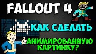 getlinkyoutube.com-Fallout 4 - [ гайд ] Как сделать анимированную картинку?