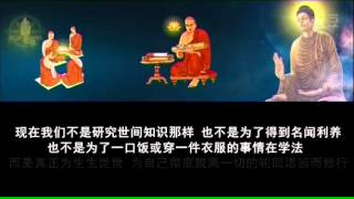 getlinkyoutube.com-益西彭措堪布《历代净土圣贤传》 13/14