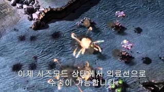 getlinkyoutube.com-스타크래프트 2 공허의 유산 유닛 소개 - 테란