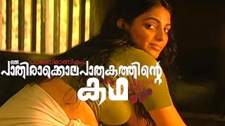 getlinkyoutube.com-Paleri Manikyam Malayalam Movie | Malayalam Full Movie | Mythili | Preparing to go for a Drama