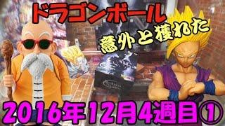 getlinkyoutube.com-UFOキャッチャー~2016年12月4週目まとめ!①(DBフィギュアまとめ)~