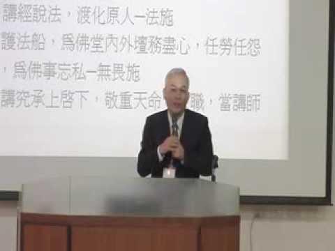 20140105白陽天職的榮耀與使命2/2-林點傳師金雄慈悲