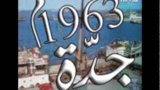 getlinkyoutube.com-أهل أول أهل جدة _ محمد الحداد
